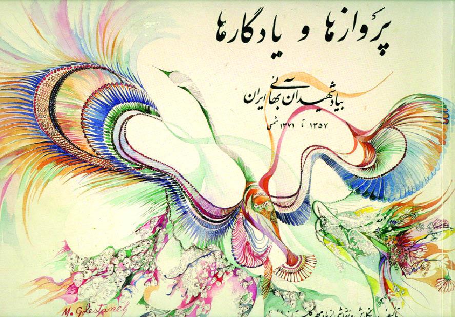 گفت و گويي با ماه مهر گلستانه-1237