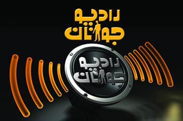 ليست برنامه هاي ثابت راديو جوانان از روز دوشنبه 30 ژانويه 2012