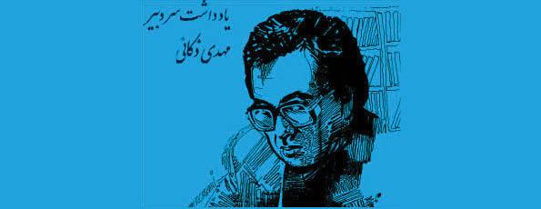 مرا به اتهام عاشقي به ايران بازگرداندند-067