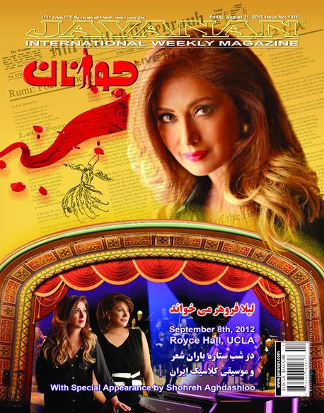سفري كوتاه به زندگي هنري دو چهره سينما،  تئاتر و موسيقي ايران-1316