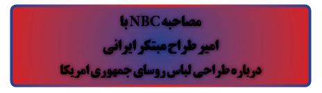 با امير طراح مبتكر ايراني NBC مصاحبه