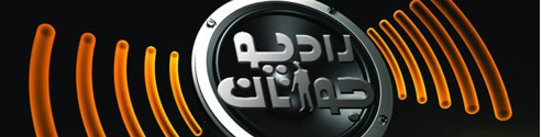 برنامه هاي راديو جوانان،  از جمعه 20 جون تا پنجشنبه 26 جون  2014