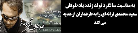 به مناسبت سالگرد تولد زنده یاد طوفان سعید محمدی ترانه ای را به طرفداران او هدیه می کند