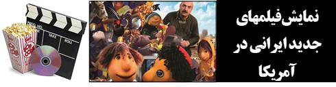 نمایش فیلمهای جدید ایرانی در آمریکا