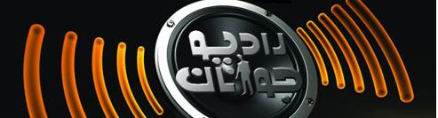 برنامه هاي راديو جوانان از جمعه 4 ژانویه تا پنجشنبه 10  ژانویه 2013