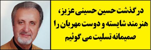 """حسین حسینی"""" سرگروهبان قدیمی تلویزیون درگذشت"""""""