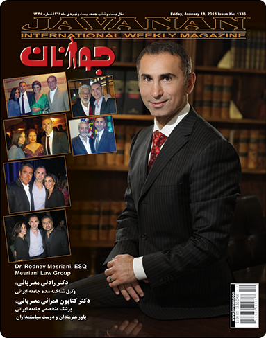 1336- دکتر رادنی مصریانی وکیل شناخته شده جامعه ایرانی