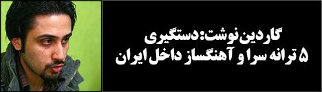 دستگیری 5 ترانه سرا و آهنگساز داخل ایران