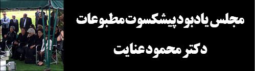 مجلس یادبود پیشکسوت مطبوعات دکتر محمود عنایت