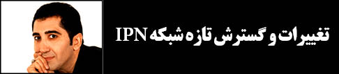 IPN گسترش شبکه