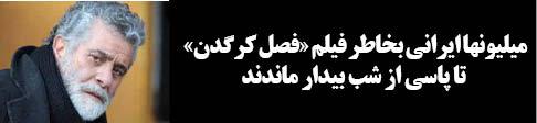 بیخوابی میلیونها ایرانی بخاطر فیلم فصل کرگدن