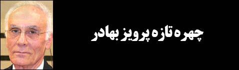 …پرویز بهادر