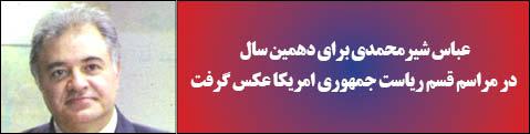 …عباس شیرمحمدی
