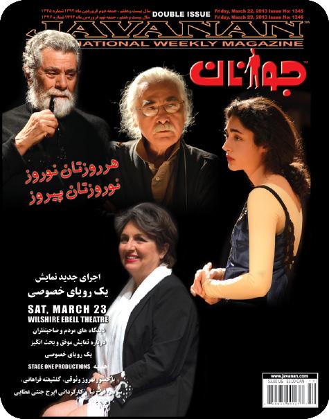 یک رویای خصوصی،بجرات بحث انگیزترین نمایش  ایرانی در طی 3 دهه است… -1345