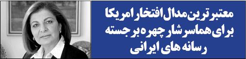 معتبرترین مدال افتخار امریکابرای هماسرشار چهره برجسته رسانه های ایرانی