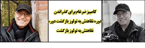 … کامبیز ضرغام بعد از شرکت در عروسی دخترش   ودیدار دوستان
