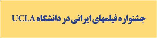 UCLA  جشنواره فیلمهای ایرانی در دانشگاه