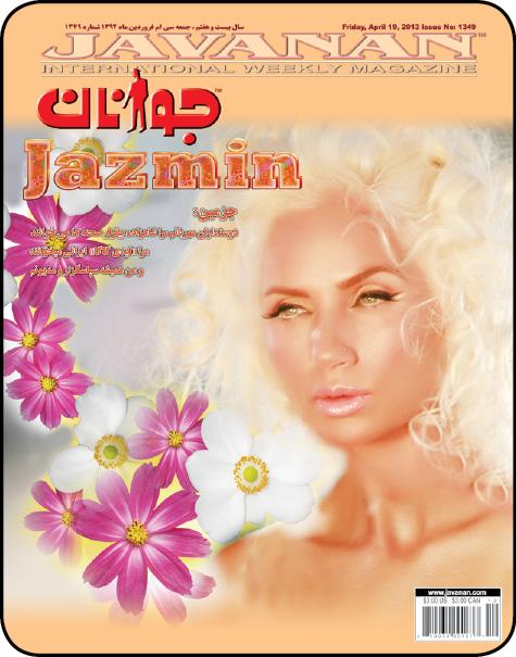 1349-  در صحنه موزیک مدرن Jazmin جزمین با آلبوم