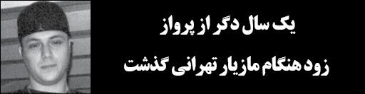 یک سال دگر از پرواز زود هنگام مازیار تهرانی گذشت
