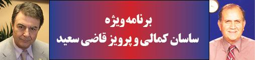 برنامه ویژه ساسان کمالی و پرویز قاضی سعید