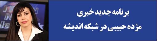 برنامه جدید خبری مژده حبیبی در شبکه اندیشه