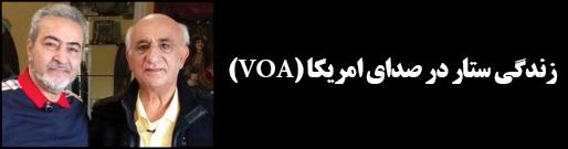 (VOA) زندگی ستار در صدای امریکا