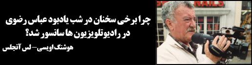 … چرا برخی سخنان در شب یادبود عباس رضوی در رادیوتلویزیون ها