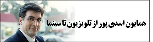 همایون اسدی پور از تلویزیون تا سینما