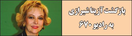 670 بازگشت آزیتا شیرازی به رادیو