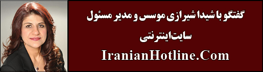 IranianHotline.Com گفتگو با شیدا شیرازی موسس و مدیر مسئول سایت اینترنتی