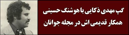 گپ مهدی ذکایی با هوشنگ حسینی همکار قدیمی اش در مجله جوانان