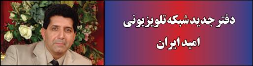 دفتر جدید شبکه تلویزیونی امید ایران