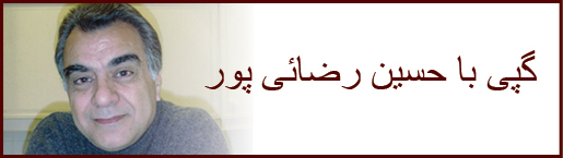 گپی با حسین رضائی پور چهره با سابقه رادیو تلویزیونی در لندن