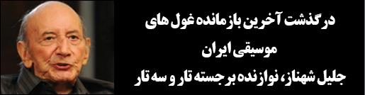 درگذشت آخرین بازمانده غول های موسیقی ایران جلیل شهناز، نوازنده برجسته تار و سه تار
