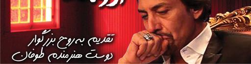 در روز سالمرگ زنده یاد طوفان، سعید محمدی با آهنگ «به یاد طوفان» به دیدار از مزار همکار سابق خود شتافت
