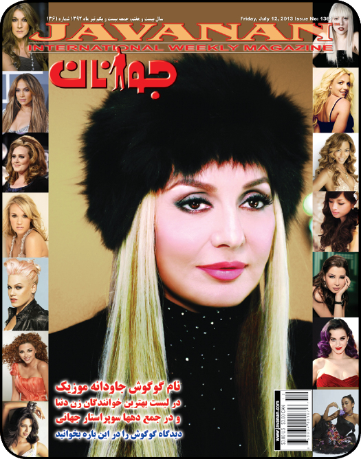 1361-  نام گوگوش در گزینش بهترین خواننده زن دنیا سبب شور وهیجان وغرور در میان ایرانیان شد