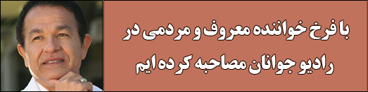 ! آهنگ «ایران» را برای همه تلویزیونها فرستادم ولی فقط دو شبکه آنرا پخش کردند