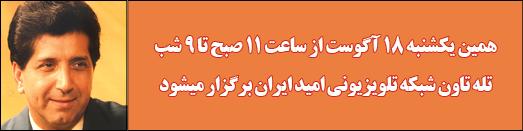 همین یکشنبه 18 آگوست تله تاون شبکه تلویزیونی امید ایران برگزار میشود