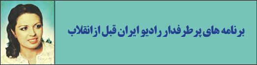 برنامه های پرطرفدار رادیو ایران قبل ازانقلاب