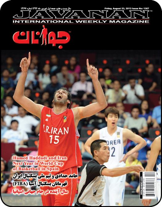 1367- حامد حدادی و تیم ملی بسکتبال ایران فاتح جام ملت های آسیا شدند