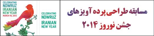 مسابقه طراحی پرده آویزهای جشن نوروز 2014