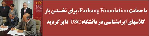 دایر گردید  USC  برای نخستین بار کلاسهای ایرانشناسی در دانشگاه