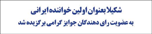 شکیلا بعنوان اولین خواننده ایرانی به عضویت رای دهندگان جوایز گرامی برگزیده شد