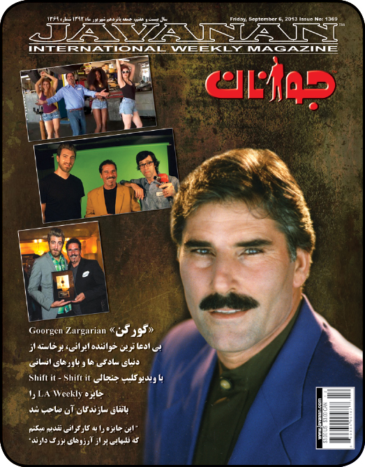 را باتفاق سازندگان آن صاحب شد -1369 LAWeekly گورگن بی ادعا ترین خواننده ایرانی، جایزه