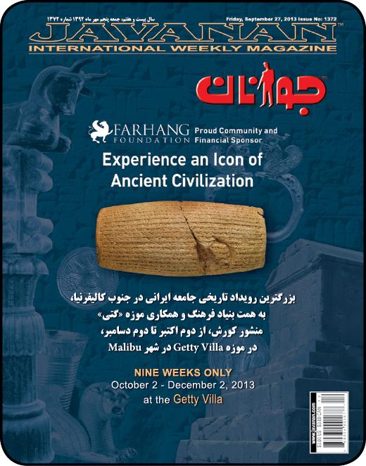 1372-  بزرگترین رویداد تاریخی جامعه ایرانی در جنوب کالیفرنیا، به همت بنیاد فرهنگ و همکاری موزه گتی،منشور کوروش از دوم اکتبر تا دوم دسامبر در موزه گتی