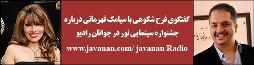 فرح شکوهی با سیامک قهرمانی درباره جشنواره سینمایی نور در جوانان رادیو گفتگو کرده است