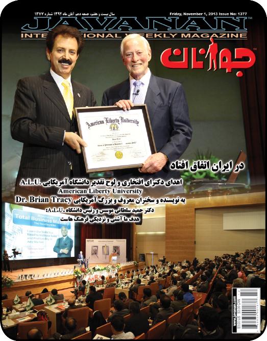 1377- در تهران Dr. Brian Tracy اهدای دکترای افتخاری  به نویسنده و سخنران بزرگ و مشهور امریکایی