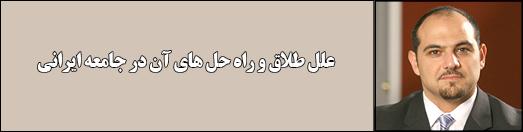 علل طلاق و راه حل های آن در جامعه ایرانی