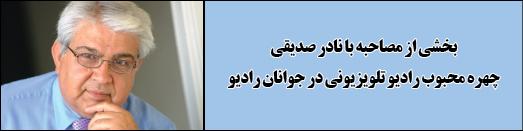 بخشی از مصاحبه با نادر صدیقی چهره محبوب رادیو تلویزیونی در جوانان رادیو