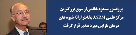 … پروفسور مسعود خاتمی از سوی بزرگترین مرکز علمی